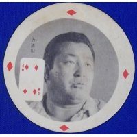 1960's Rikidozan Japanese Playing Card
