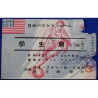 1952 : Japan vs. USA Japanese Basketball International Friendly Match Ticket