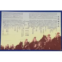 "1930's Japanese Army Cavalry Art Postcard "" History of (Second) Sino Japanese War"""