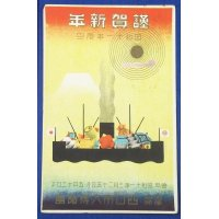 "1936 Japanese New Year Greeting Postcard : Advertising Poster Art of ""The Great Exposition of Yokkaichi City (Mie Pref.) / For promotion of the domestic industry"""