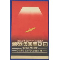 """Late 1930's Japanese Postcard : Advertising Poster Art of """"Japan World Exposition """"commemorative for the 2,600th anniversary of the Imperial Reign (founding of Japan)"""
