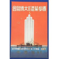 "1936 Japanese Postcard : Advertising Poster Art of ""The Great Exposition Commemorative for the Construction The Hakata Port ( Fukuoka Pref.)"""