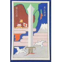 "1930's Japanese Army Postcard : Shinto Religious Sword & Mount. Fuji Art with Slogan ""Let the (the West's) suspicions come. Let Japan be united.""(implying it is the time for the national unity to overcome political conflicts with & accusation from the other world powers regarding foundation of Manchukuo.)"""