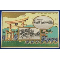 1929 Japanese Postcards Commemorative for The Showa Industrial Exposition held by Hiroshima City (Itsukushima Shrine )