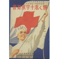 """1930's Japanese Postcards """"The Exposition of the Shining Red Cross """"Commemorative for  75th Anniversary of  The Red Cross Convention & 50th Anniversary of Establishment  of The Japan Voluntary Nurses' Association"""