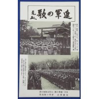 "1930's Japanese Army Song Postcards ""Shingun no Uta ( The Marching Song) "" ( Yasukuni shrine )"