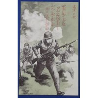 "1930's Japanese Army Song Postcards ""Shingun no Uta ( The Marching Song) """