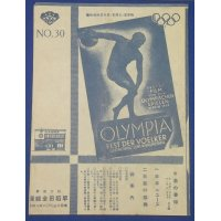 "1940 German Movie "" Olympia "" Japanese Advertising Flyer / Berlin Olympics 1936"