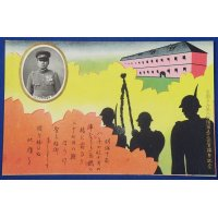 "1936 Japanese Army Postcards ""Imperial Guard Infantry 3rd Regiment's 52th Regiment Flag Festival """