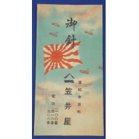 1930's Japanese Sewing Needles Holder (empty) with Patriotic Design : Military Aircraft , Rising Sun Flag ,  Mount. Fuji Art & Wartime Homefront Industry Slogan ( Hon Misuya Needles)