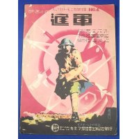 "1929 Japanese Military Movie Harmonica Music Score ""Shingun"" ( Marching)"