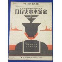 "1942 Japanese Navy Song Score ""Fleet-Service : Getsu, getsu, ka, sui, moku, kin, kin""( Monday, Monday, Tuesday, Wednesday, Thursday, Friday, Friday) ( = everyday on duty, no holidays)"