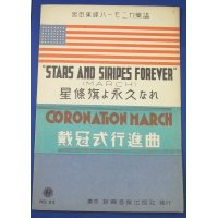 "1933 Japanese Harmonica Music Score : America National Anthem ""Stars and Stripes Forever"" & ""Coronation March"""