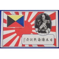 1930's Russo Japanese War Navy Postcard Commemorative for Battle of Japan Sea (Tsushima) / Calligraphy work by Marshal-Admiral Togo Heihachiro & Z-Flag