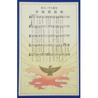 "1940 Japanese Shinto Religious (Kashihara Shrine) Art Postcards ""Celebration of the 2600th Anniversary of the Imperial Reign (= founding of Japan)"""