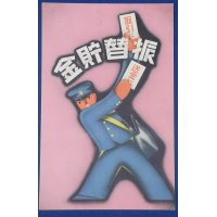 1930's Japanese Postcards : Advertising of Postal Savings for War Fund Raise Purpose with Patriotic Slogans