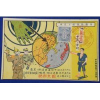 "1930's Japanese Army Postcards ""Japan's Status Before & 30 Years After Russo Japanese War"" ( Manchukuo Manchuria )"