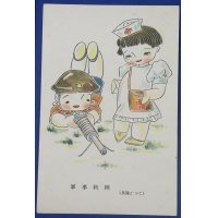 "1940's Japanese Postcards ""Comfort to Imperial Army"" Art of Homefront Children ( Matsumoto Katsuji )"