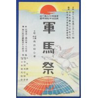 "1930's Japanese Army War Horse Postcard : Poster Art of ""Beloved Horses Memorial day & War Horses Festival"""