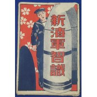 "1930's Japanese Navy Postcards ""For New Knowledge on Navy """