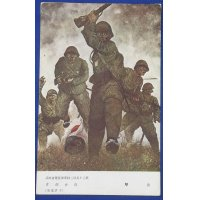 "1940's Japanese Pacific War Postcard ""Totsugeki ( Charge)"" by Mukai Junkichi"