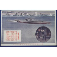 "1930's Japanese Navy Postcards ""For New Knowledge on Navy "" ( submarine )"