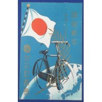 1930's Japanese New Year Greeting Postcard : Advertising of Bicycle by Maruishi Co., Ltd ( patriotic art)