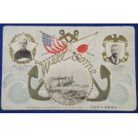 1900's Japanese Postcard Commemorative for the visit of the American Fleet (Great White Fleet) /Photos of Theodore Roosevelt , Admiral Charles Stillman Sperry & Flag Ship USS Connecticut
