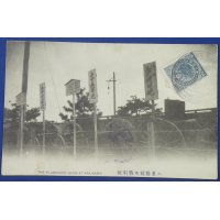 1900's Russo Japanese War Postcard : The Plundered Russian Guns Exhibited at Nijubashi Bridge (Imperial Palace, Tokyo)