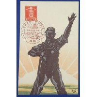 1930's Japanese Postcards Memorial for the 2nd Year Anniversary of Sino Japanese War ( laborer art )