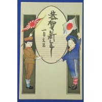 1900's Japanese New Year Greeting Postcard : Patriotic Children in Army & Navy Uniform