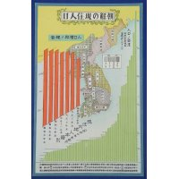 "1930's Japanese Postcards "" Statistics Data of Korea "" ( Korean population )"