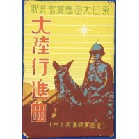 "1930's Sino-Japanese War Military Song Lyrics Postcards ""Tairiku Koshinkyoku""( Marching Song of the Continent = China)"" ( cavalry art envelope )"