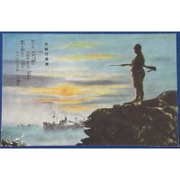 "1930's Sino-Japanese War Military Song Lyrics Postcards ""Tairiku Koshinkyoku""( Marching Song of the Continent = China)"""