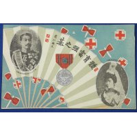 "1920's Japanese Red Cross Postcard : Sensu ( folding fan) Art ""Physical education is fundamental for enriching and strengthening the country """