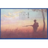 "1930's Sino-Japanese War Army Song Lyrics Postcards ""On Grass Pillow of Encampment for a While/ Roei no Uta  = Song of Field Encampment"""