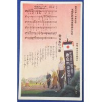 1940 Japanese Postcard Commemorative for the 2600th year of the Imperial Reign & labor service in the development project of the outer garden of the Imperial Palace
