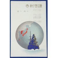 1930's Japanese New Year Greeting Postcard : Navy Battleship Art