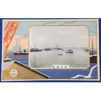 "1920's Japanese Postcards ""Japan Seamen's Relief Association Aichi Branch"" ( Nagoya Port )"