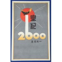 "1940 Japanese Postcard  ""2600th Year of the Imperial Reign"" / Sun & Japanese Mythological Bird"