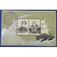 "1909 Japanese Postcard ""50th Anniversary of Opening The Yokohama Port"" / Portraits of Ii Naosuke & US Navy Admiral Matthew C. Perry"