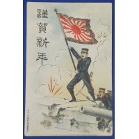 1900's Russo-Japanese War Land Battle Art Postcard : Officer waving the rising sun flag