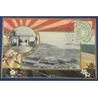 1907 Japanese Postcard Commemorative for 25th Anniversary of Opening Incheon Port (Korea)