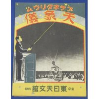 "1930's Japanese Advertising Flyer of Planetarium Hall ""Tonichi Tenmon Kan ( astronomy hall )"""