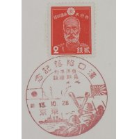 "1930's Sino Japanese War Memorial Stamp Card ""Fall of Hankou (China)"""