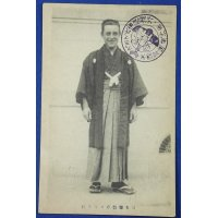 "1910's Japanese Postcard "" (American Pilot) "" Mr. Art Smith in Japanese clothing (Kimono)"""