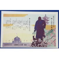 "1940 Japanese Postcards ""Exposition of the Shining Technology""Memorial for the 2600th year of the Imperial Reign (founding of Japan) / Statue of Saigo Takamori at Ueno Park"