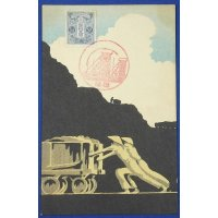 1930's Japanese Woodblock Print Postcard : Art of Workers of Fushun Coal Mine (China) & Stamp