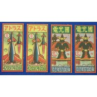 1950's Space Military etc Japanese Menko Cards
