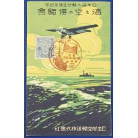 1930 Japanese Postcard : Advertising Poster Art of The Exposition of Sea & Sky Memorial for the 25th Anniversary of Battle of Japan Sea (Battle of Tsushima, Russo Japanese War)